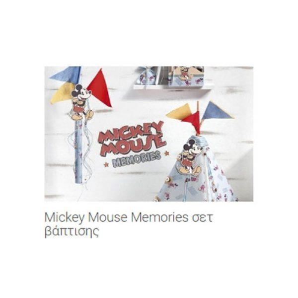 σετ-βάπτισης-mickey-mouse-memories